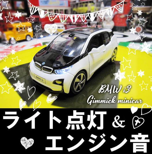 1/32 BMW i3 白 ギミック ミニカー プルバック ビーエム 電気車 光る鳴る 男の子 外車 輸入 おもちゃ