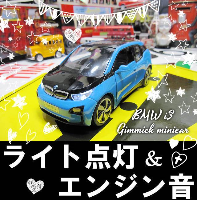 1/32 BMW i3 ミニカー 青 ヘッドライト&テールライト点灯 エンジン音&クラクション 光る鳴る プルバック ダイキャストメタル ビーエム 輸入 外車 男の子