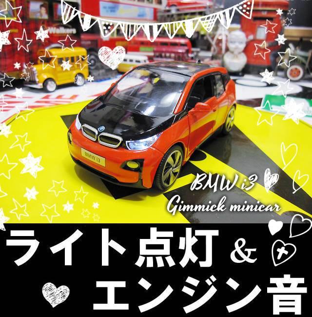 1/32 BMW i3 赤 ミニカー ヘッドライト&テールライト点灯 エンジン音&クラクション 光る鳴る プルバック ダイキャストメタル ビーエム