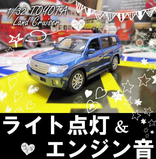 1/32 トヨタ ランド クルーザー 青 TOYOTA Land Cruiser ギミック ミニカー SUV 豊田 TOYOTA アウトドア ランクル 子供 彼氏 プレゼント
