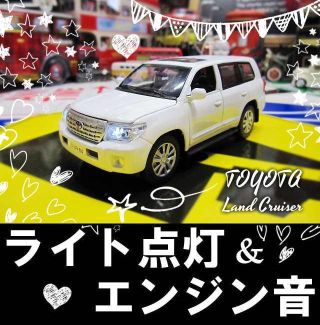 1/32 トヨタ ランド クルーザー 白 TOYOTA Land Cruiser ギミック ミニカー SUV 豊田 TOYOTA アウトドア ランクル 四駆 男の子 おもちゃ 外車