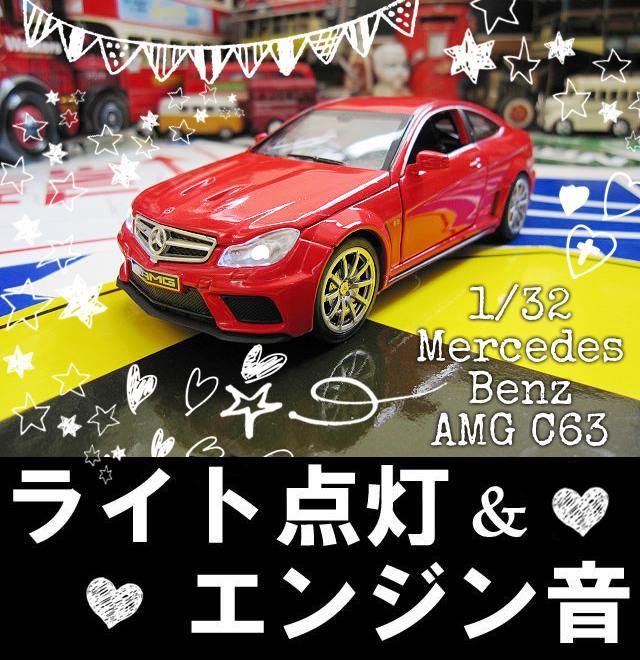 1/32 メルセデス ベンツ C63 AMG 赤 ヘッドライト&テールライト点灯 エンジン音&クラクション 光る鳴る ミニカー インテリア ギフト ライセンス品 クーペ ブラックシリーズ 男の子 外車 輸入 おもちゃ