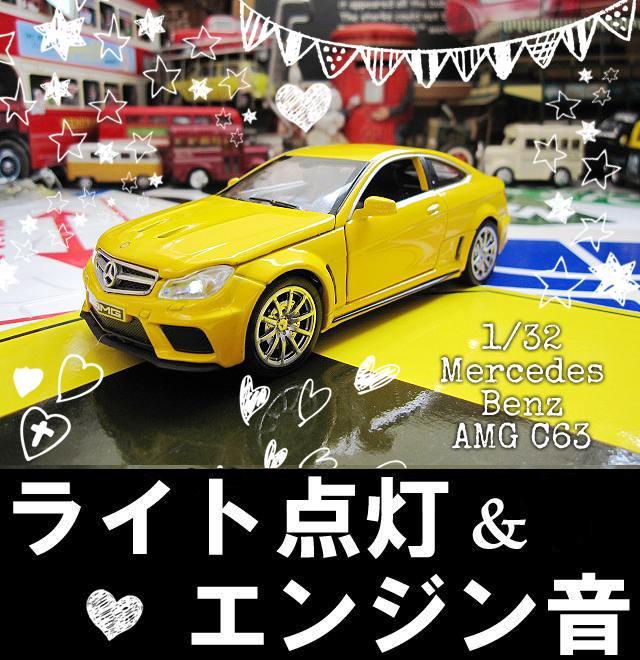 1/32 メルセデス ベンツ C63 AMG 黄 ギミック ミニカー クーペ ブラックシリーズ 車 光る鳴る Mercedes Benz 男の子 外車 輸入 おもちゃ