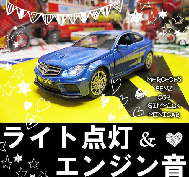 1/32 メルセデス ベンツ C63 AMG 青 ギミック ミニカー クーペ ブラックシリーズ Mercedes Benz