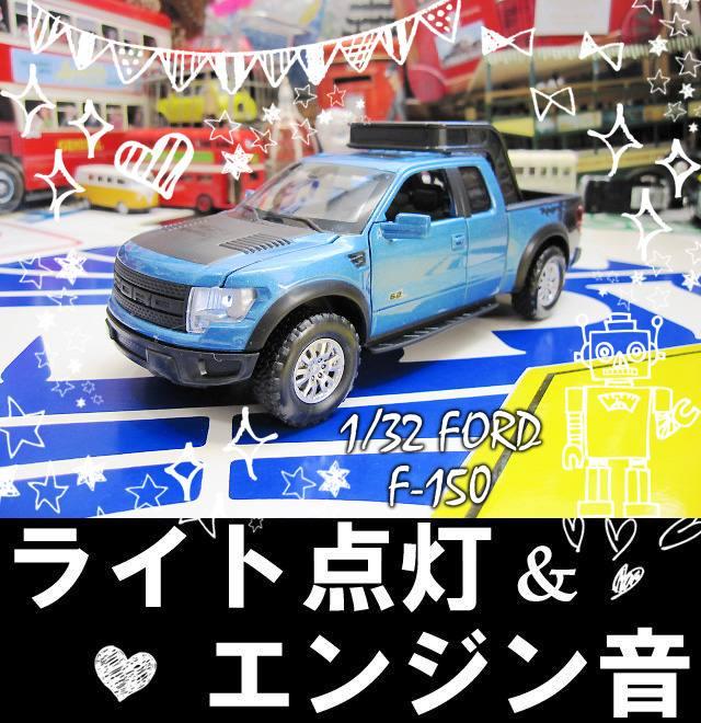 1/32 FORD F150 6.2L ラプター RAPTOR 青 ギミック ミニカー SVT 男の子 外車 輸入 おもちゃ