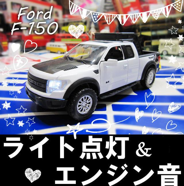 1/32 FORD F150 6.2L ラプター RAPTOR 白 ミニカー ギミック SVT ライセンス品 男の子 外車 輸入 おもちゃ