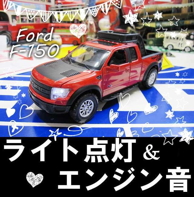 1/32 FORD F150 6.2L ラプター RAPTOR 赤 ミニカー SVT 外車 フォード ギミック 光る鳴る 男の子 外車 輸入 おもちゃ