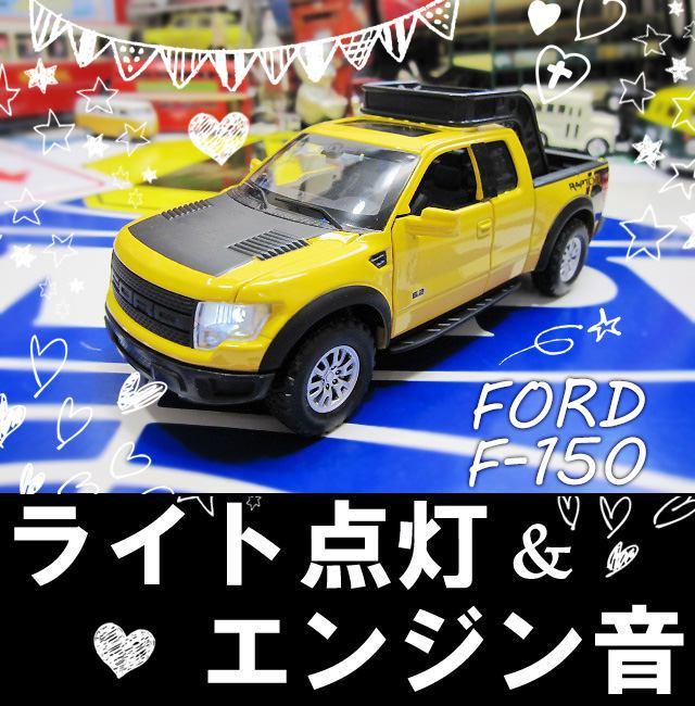 1/32 FORD F150 6.2L ラプター RAPTOR 黄 ギミック ミニカー SVT おもちゃ 外車 フォード