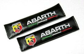 送料無料 ABARTHシートベルトパッド 2個セット アバルト フィアット500 アバルト595 FIAT500 ABARTH595 ABARTH124 spider