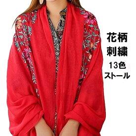 【送料無料】花柄刺繍万能大判ストール/スカーフ やわらかで軽い 紫外線 UVカット 薄手 マフラー 巻く物 日よけ日焼け防止 冷房対策 レディース ファッション