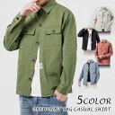 送料無料 シャツ メンズ カジュアルシャツ ライトアウター ポケット ボタン 綿 長袖 カジュアル 無地 ブラック アプリコット グリーン ブルー レッド M L XL 2XL 3XL 4XL 5XL