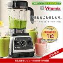 [日本語説明書付き]送料無料!バイタミックス 750 Vitamix Pro最新モデル レシピ グリーンスムージー ミキサー パワーブレンダー 最高級モデル
