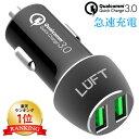 【Quick Charge 3.0 搭載】カーチャージャー シガーソケット USB 急速充電 車載 車 充電器 最大出力6A スマホ スマー…