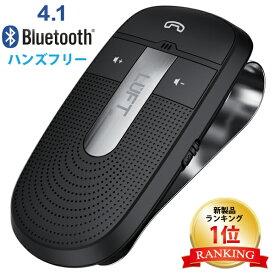【楽天ランキング1位】ハンズフリー Bluetooth 車載 通話専用カーキット スピーカ 車 ブルートゥース 通話 高音質 高性能 ワイヤレス マイク スマホ ノイズ ワイヤレスイヤホン スピーカーフォン