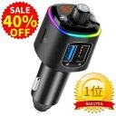 【楽天スーパーSALE 超目玉価格!! 40%OFF!】FMトランスミッター Bluetooth 5.0 高音質 iphone ipod 無線 12V-24V 対応…