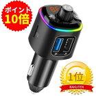 【お買い物マラソン期間限定ポイント10倍!】FMトランスミッター Bluetooth 5.0 高音質 iphone ipod 無線 12V-24V 対応 fm トランスミッター 7 8 X usb メモリー LUFT-FTM
