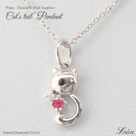 プラチナ900 ネコ 猫 ダイヤモンド ピンクサファイア キャット ネックレス ペンダント Pt900 誕生石 誕生日 プレゼント ギフト 自分ご褒美