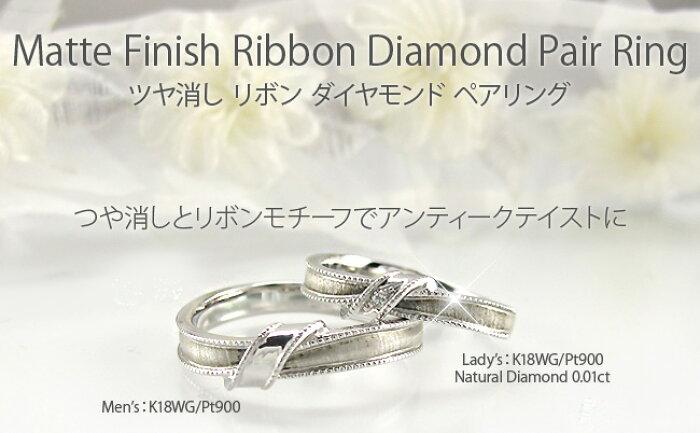 ペアリング結婚指輪マリッジリングリボンアンティークミル打ちツヤ消しダイヤモンドリングダイヤリングセットリングプラチナ900pt900ブライダル指輪【送料無料】05P24Feb14