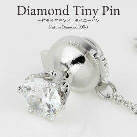 ラペルピン メンズ メンズジュエリー タイニーピン タイピン 1.00ct ダイヤモンド PT900 プラチナ900 一粒石 スーツ 襟元