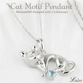 プラチナ900 ペンダント ネックレス 猫 ネコ ダイヤモンド 誕生石 ガーネット アメシスト アクアマリン エメラルド ムーンストーン ルビーペリドット サファイア トルマリン シトリン トパーズ タンザナイト 誕生日 プレゼント 自分ご褒美