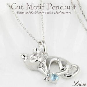 プラチナ900 ペンダント ネックレス 猫 ネコ ダイヤモンド 誕生石 ガーネット アメシスト アクアマリン エメラルド ムーンストーン ルビーペリドット サファイア トルマリン シトリン トパー
