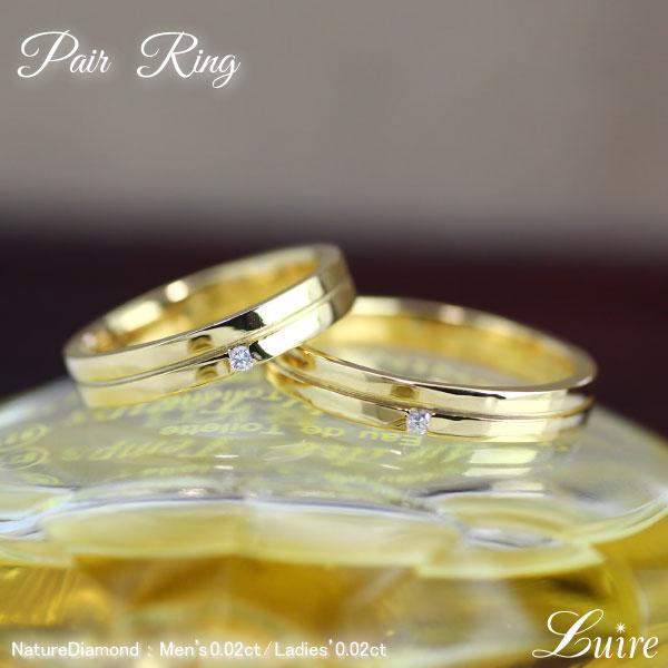 ペアリング K18ゴールド 一粒 ダイヤモンドリング 結婚指輪 記念日 【K18WG】【K18YG】【K18PG】プレゼント マリッジリング 誕生日【送料無料】