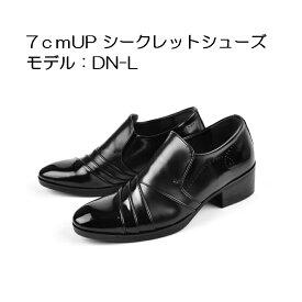 [モデル番号:DN-L] 身長7cmUP シークレットシューズ 脚長靴 シークレットインソール入り メンズ ビジネスシューズ シークレットブーツ