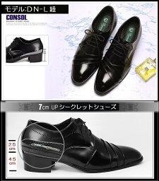[型號:DN-L帶子]含身高7cmUP秘密鞋腿高筒靴秘密鞋墊的人商務鞋秘密長筒靴10P03Dec16