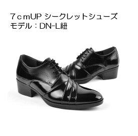 [送料無料][モデル番号:DN-L紐] 身長7cmUP シークレットシューズ 脚長靴 シークレットインソール入り メンズ ビジネスシューズ シークレットブーツ 厚底靴