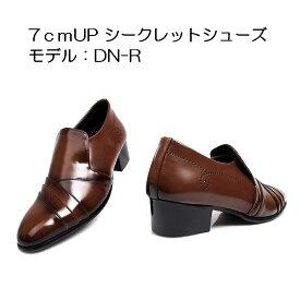 [送料無料][モデル番号:DN-R] 身長7cmUP シークレットシューズ 脚長靴 シークレットインソール入り メンズ ビジネスシューズ シークレットブーツ 厚底靴