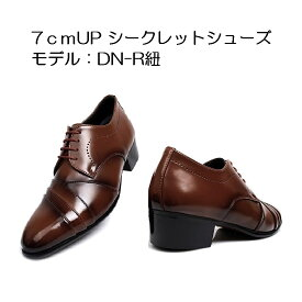 [モデル番号:DN-R紐] 身長7cmUP シークレットシューズ 脚長靴 シークレットインソール入り メンズ ビジネスシューズ シークレットブーツ 厚底靴