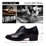 [モデル番号:DN-R紐]身長7cmUPシークレットシューズ脚長靴シークレットインソール入りメンズビジネスシューズ
