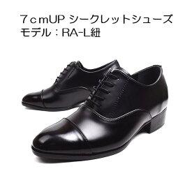 [モデル番号:RA-L紐] 身長7cmUP シークレットシューズ 脚長靴 シークレットインソール入り メンズ ビジネスシューズ シークレットブーツ 厚底靴