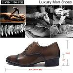 [モデル番号:RA-R紐]身長7cmUPシークレットシューズ脚長靴シークレットインソール入りメンズビジネスシューズ