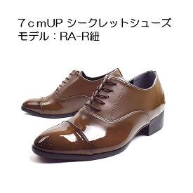 [モデル番号:RA-R紐] 身長7cmUP シークレットシューズ 脚長靴 シークレットインソール入り メンズ ビジネスシューズ シークレットブーツ 厚底靴