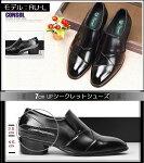 [モデル番号:RU-L]身長7cmUPシークレットシューズ脚長靴シークレットインソール入りメンズビジネスシューズシークレットブーツ10P23Apr16