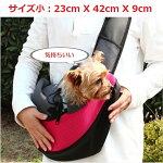 犬スリングバッグサイズ(小)ドックショルダーキャリーバッグお出かけバッグ猫抱っこひもかばん