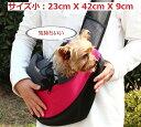 犬 スリング バッグ サイズ(小) ドック ショルダー キャリーバッグ お出かけバッグ 猫 抱っこひも かばん