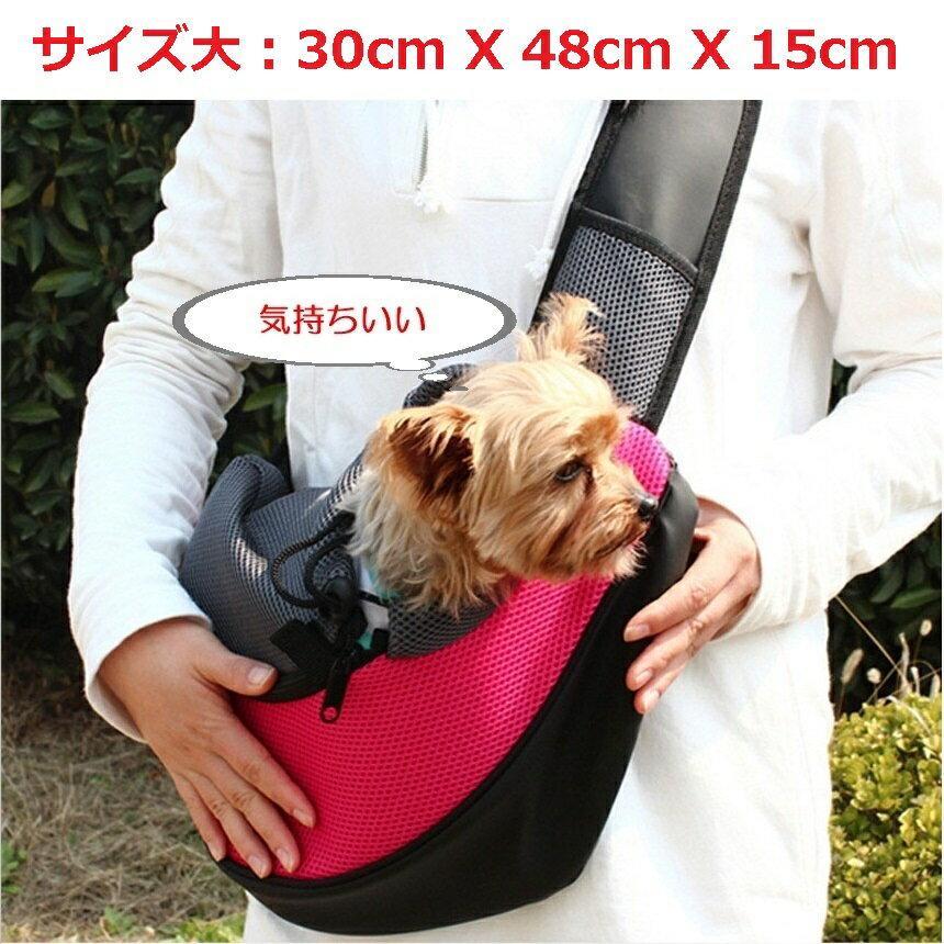 [送料無料] 犬 スリング バッグ サイズ(大)ドック ショルダー キャリーバッグ お出かけバッグ 猫 抱っこひも かばん