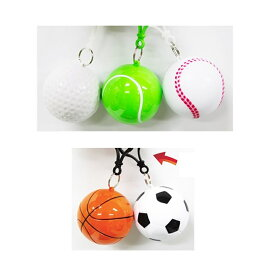 [送料無料] 5個セット[ ゴルフ テニス 野球 サッカー バスケットボール ] 携帯レインコート ボール型 レインウェア 簡易雨合羽 雨カッパ 雨着 レインポンチョ