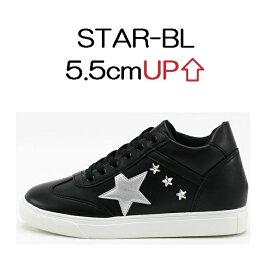 [モデル番号:STAR-BL] 身長 5.5cm アップ シークレットシューズ シークレットスニーカー 厚底靴 上げ底靴 レディース シューズ スニーカー 女性用 靴 ヒールアップ 中敷き シークレットインソール 内蔵 黒 星