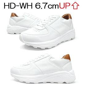 [送料無料][モデル番号:HD-WH] 身長 6.7cm アップ シークレットシューズ シークレットスニーカー 厚底靴 上げ底靴 メンズ シューズ スニーカー 男性用 靴 ヒールアップ 中敷き シークレットインソール 内蔵 白