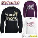 【ポイント】 blackknight祭 バドミントン祭 blackknight T9290 ロングTシャツ ロンT LONG SLEEVE 新作 シャツ Uni カ…