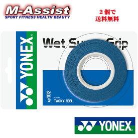 【ポイント2倍】 YONEX AC102 ウェットスーパーグリップ 2個で送料無料 ヨネックス祭 バドミントン祭 ヨネックス 3本巻 バドミントン テニス ラケット 信頼の使用数 グリップテープ エムアシスト
