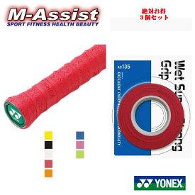 【ポイント2倍】 お得な3個組 YONEX AC135 ウェットスーパーストロング ヨネックス 3本巻X3個 耐久 ウェット グリップテープ テニス バドミントン オーバー エムアシスト