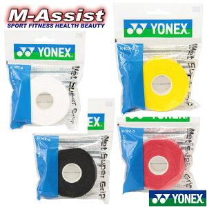 【ポイント】 4個組 YONEX AC102-5 AC1025 ウェットスーパーグリップ 詰め替え用 ヨネックス祭 テニス祭 ヨネックス 5本巻 ウェット グリップテープ テニス ソフトテニス TENNIS SOFTTENNIS スカッシュ