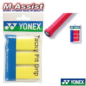 【ポイント】 YONEX AC1433 タッキーフィット グリップ ヨネックス祭 バドミントン祭 2個で送料無料 3本巻 吸汗 ウェット テニス バドミントン 滑る 摩耗 エムアシスト