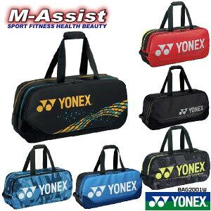 【ポイント】 YONEX BAG2001W ラケットバック トーナメントバッグ ラケバ 肩掛け テニス2本入 BAG バドミントン祭 ツアー トーナメント 2本入 ヨネックス エムアシスト
