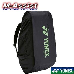 【ポイント】 YONEX BAG16RC レインカバー ラケットバック ラケットバッグカバー 雨降り BAG バドミントン祭 バドミントン ヨネックス エムアシスト