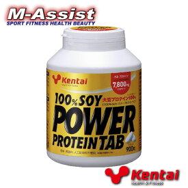 【ポイント】 KENTAI K1401 soy protein TAB 900粒 プロテインタブレット 家トレ ケンタイ チャレンジダイエット タブレット ソイプロテイン 大豆プロテイン diet 健康体力研究所 減量 痩身 エムアシスト